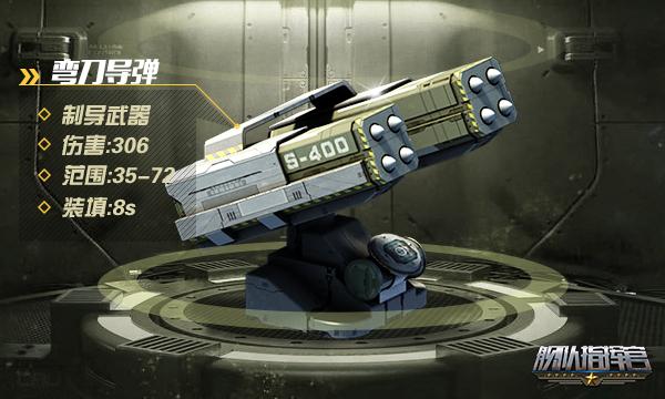 武器介绍-弯刀.jpg