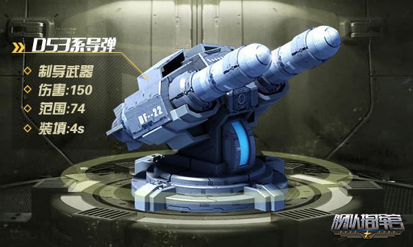 武器介绍-D53导弹.jpg